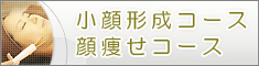 [15]小顔形成コース