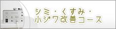 [16]シミ・くすみ・小ジワ改善コース