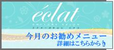 今月のお薦め(eclat)